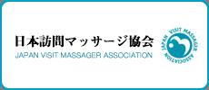 日本訪問マッサージ協会